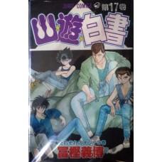 Yu Yu Hakusho Original Jump Comics Vol.17