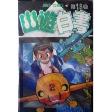 Yu Yu Hakusho Original Jump Comics Vol.18